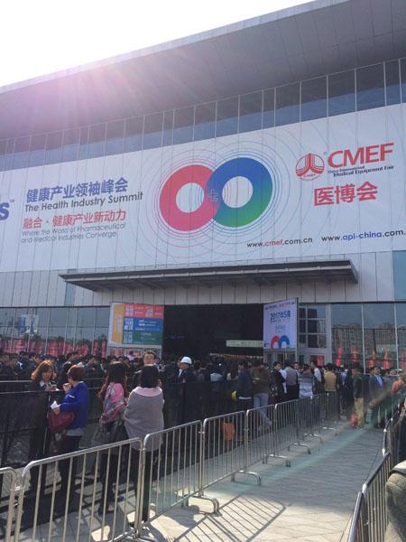 2016第75届中国国际医疗器械(春季)博览会